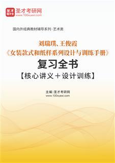 刘瑞璞、王俊霞《女装款式和纸样系列设计与训练手册》复习全书【核心讲义+设计训练】