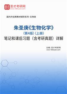 朱圣庚《生物化学》(第4版)(上册)笔记和课后习题(含考研真题)详解