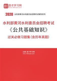 2020年水利部黄河水利委员会招聘考试《公共基础知识》过关必做习题集(含历年真题)