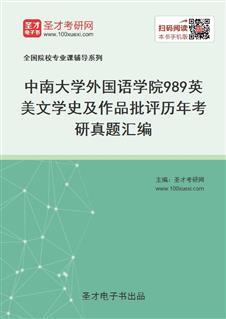 中南大学外国语学院《989英美文学史及作品批评》历年考研真题汇编