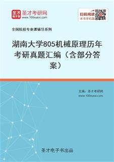 湖南大学805机械原理历年考研真题汇编(含部分答案)