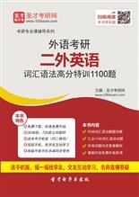 2017年外语考研二外英语词汇语法高分特训1100题