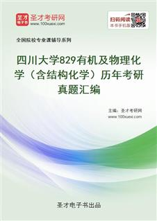 四川大学《829有机及物理化学(含结构化学)》历年考研真题汇编