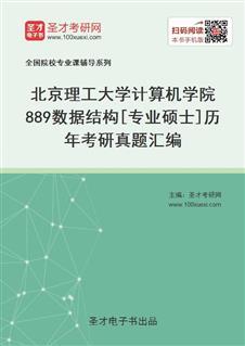 北京理工大学计算机学院《889数据结构》[专业硕士]历年考研真题汇编