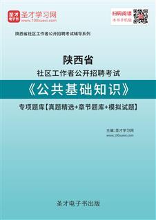 2020年陕西省社区工作者公开招聘考试《公共基础知识》专项题库【真题精选+章节题库+模拟试题】