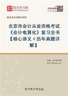 北京市会计从业资格考试《会计电算化》复习全书【核心讲义+历年真题详解】