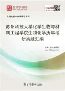 苏州科技大学化学生物与材料工程学院生物化学历年考研真题汇编