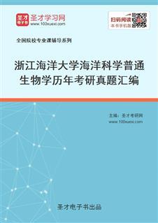 浙江海洋大学海洋科学普通生物学历年考研真题汇编