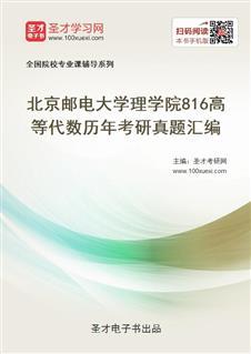 北京邮电大学理学院《816高等代数》历年考研真题汇编