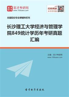 长沙理工大学经济与管理学院849统计学历年考研真题汇编