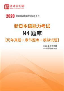 2017年新日本语能力考试N4题库【历年真题+章节题库+模拟试题】