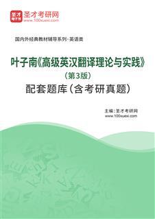 叶子南《高级英汉翻译理论与实践》(第3版)配套题库(含考研真题)