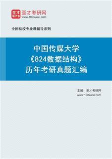 中国传媒大学《824数据结构》历年考研真题汇编