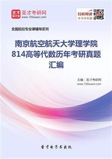 南京航空航天大学理学院814高等代数历年考研威廉希尔|体育投注汇编