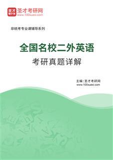 全国名校外国语学院二外英语历年考研真题及详解