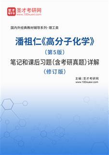 潘祖仁《高分子化学》(第5版)笔记和课后习题(含考研真题)详解(修订版)