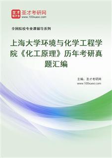 上海大学环境与化学工程学院《化工原理》历年考研真题汇编