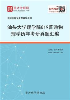 汕头大学理学院819普通物理学历年考研真题汇编
