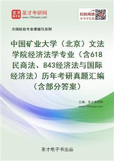 中国矿业大学(北京)文法学院经济法学专业(含618民商法、843经济法与国际经济法)历年考研真题汇编(含部分答案)