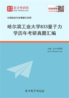 哈尔滨工业大学《833量子力学》历年考研真题汇编