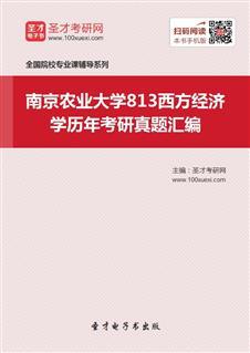 南京农业大学《813西方经济学》历年考研真题汇编