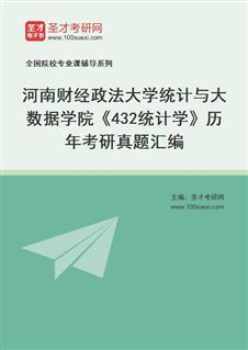 河南财经政法大学统计与大数据学院《432统计学》历年考研真题汇编