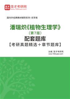 潘瑞炽《植物生理学》(第7版)配套题库【考研真题精选+章节题库】