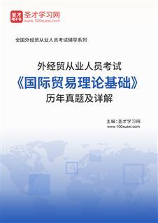 2020年外经贸从业人员考试《国际贸易理论基础》历年真题及详解