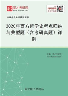 2020年西方哲学史考点归纳与典型题(含考研真题)详解