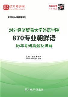 对外经济贸易大学外语学院《870专业朝鲜语》历年考研真题及详解