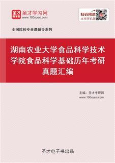 湖南农业大学食品科学技术学院食品科学基础历年考研真题汇编