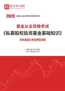 2020年基金从业资格考试《私募股权投资基金基础知识》历年真题与考前押题详解