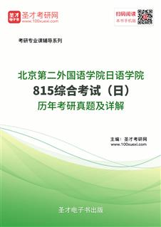 北京第二外国语学院日语学院《815综合考试(日)》历年考研真题及详解