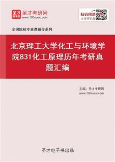 北京理工大学化工与环境学院《831化工原理》历年考研真题汇编