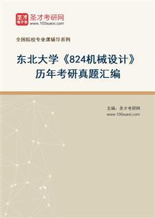 东北大学机械工程与自动化学院824机械设计历年考研真题汇编