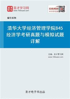 清华大学经济管理学院845经济学考研真题与模拟试题详解