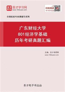 广东财经大学801经济学基础历年考研真题汇编