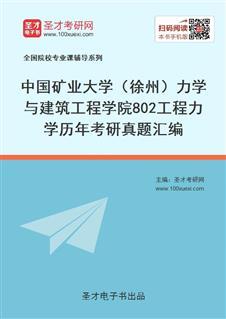中国矿业大学(徐州)力学与建筑工程学院《802工程力学》历年考研真题汇编