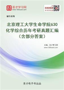 北京理工大学生命学院《630化学综合》历年考研真题汇编(含部分答案)