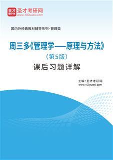 周三多《管理学—原理与方法》(第5版)课后习题详解
