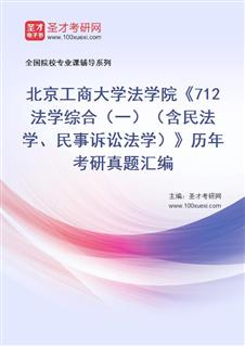 北京工商大学法学院《712法学综合(一)(含民法学、民事诉讼法学)》历年考研真题汇编