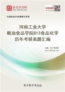 河南工业大学粮油食品学院《813食品化学》历年考研真题汇编