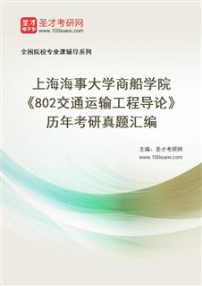 上海海事大学商船学院《802交通运输工程导论》历年考研真题汇编