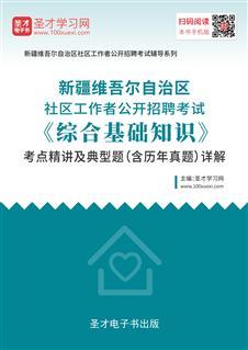 2020年新疆维吾尔自治区社区工作者公开招聘考试《综合基础知识》考点精讲及典型题(含历年真题)详解
