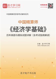 2018年秋季中国精算师《经济学基础》历年真题与模拟试题详解(含考试指南解读)