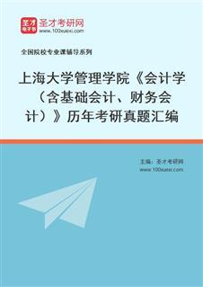 上海大学管理学院《会计学(含基础会计、财务会计)》历年考研真题汇编
