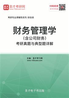 2019年财务管理学(含公司财务)考研真题与典型题详解