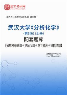 武汉大学《分析化学》(第5版)(上册)配套题库【名校考研真题+课后习题+章节题库+模拟试题】
