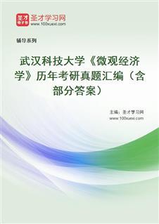 武汉科技大学《832微观经济学》历年考研真题汇编(含部分答案)