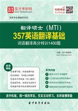 2017年翻译硕士(MTI)357英语翻译基础词语翻译高分特训1400题